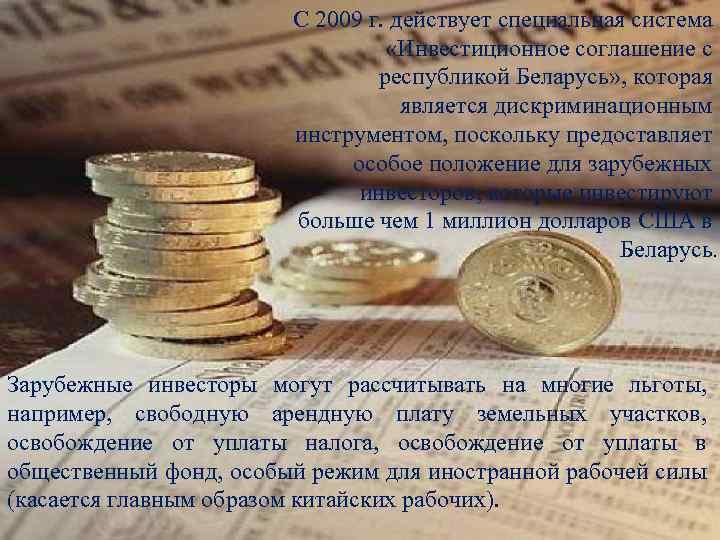 С 2009 г. действует специальная система «Инвестиционное соглашение с республикой Беларусь» , которая является