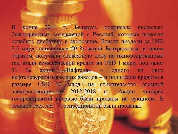 В конце 2011 г. Беларусь подписала несколько благоприятных соглашений с Россией, которые помогли ослабить