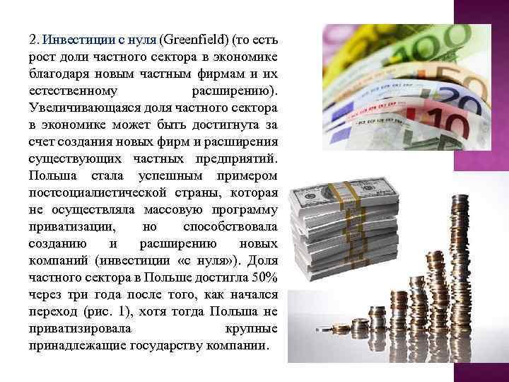 2. Инвестиции с нуля (Greenfield) (то есть рост доли частного сектора в экономике благодаря