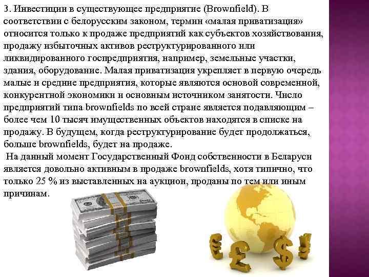 3. Инвестиции в существующее предприятие (Brownfield). В соответствии с белорусским законом, термин «малая приватизация»