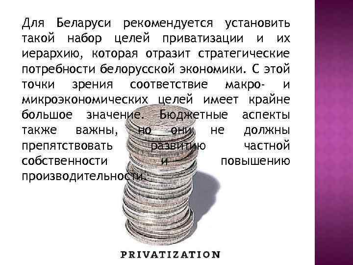 Для Беларуси рекомендуется установить такой набор целей приватизации и их иерархию, которая отразит стратегические