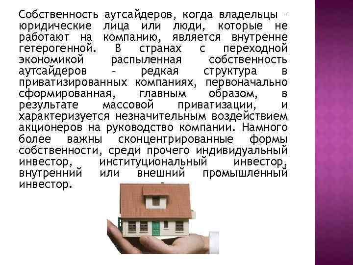 Собственность аутсайдеров, когда владельцы – юридические лица или люди, которые не работают на компанию,