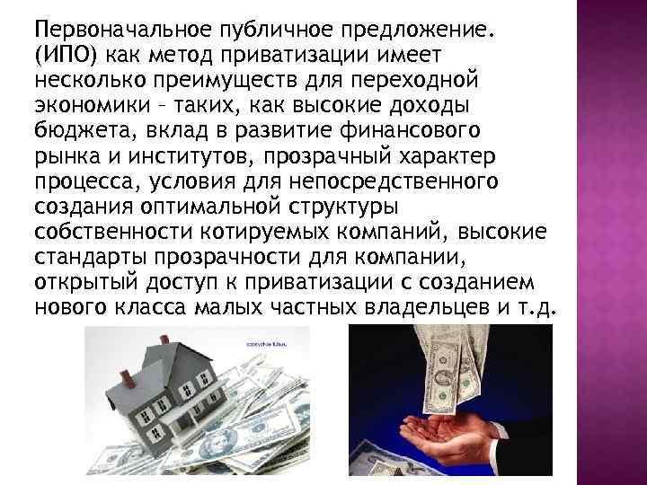 Первоначальное публичное предложение. (ИПО) как метод приватизации имеет несколько преимуществ для переходной экономики –