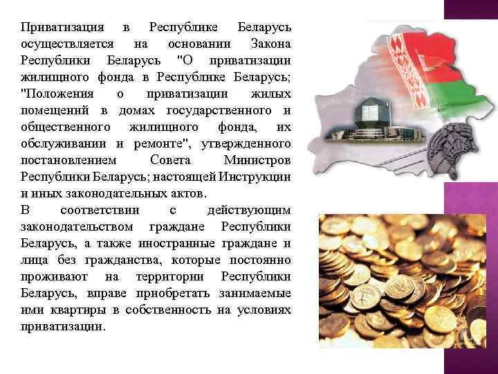 Приватизация в Республике Беларусь осуществляется на основании Закона Республики Беларусь