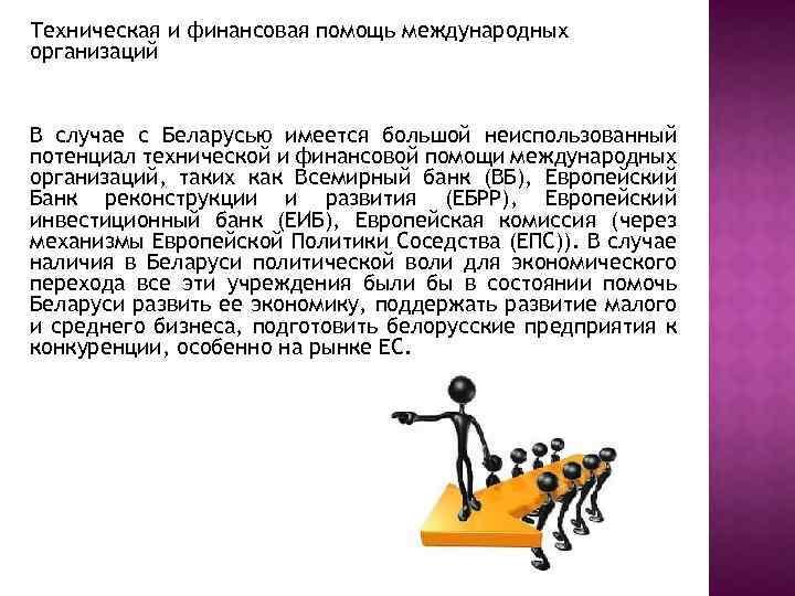 Техническая и финансовая помощь международных организаций В случае с Беларусью имеется большой неиспользованный потенциал