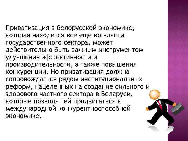 Приватизация в белорусской экономике, которая находится все еще во власти государственного сектора, может действительно