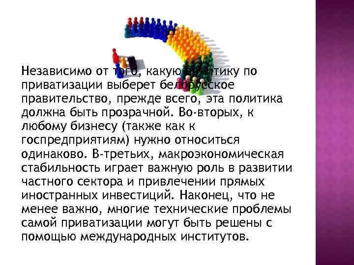 Независимо от того, какую политику по приватизации выберет белорусское правительство, прежде всего, эта политика