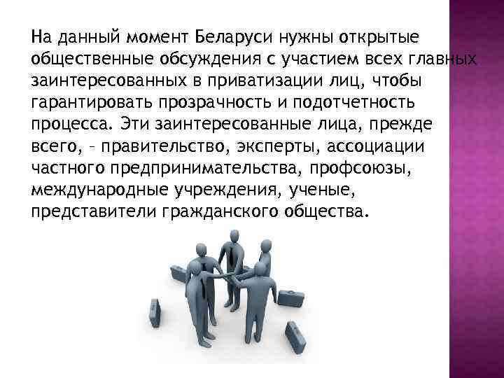 На данный момент Беларуси нужны открытые общественные обсуждения с участием всех главных заинтересованных в