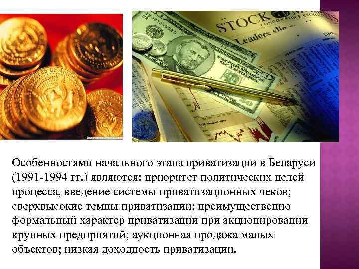 Особенностями начального этапа приватизации в Беларуси (1991 -1994 гг. ) являются: приоритет политических целей