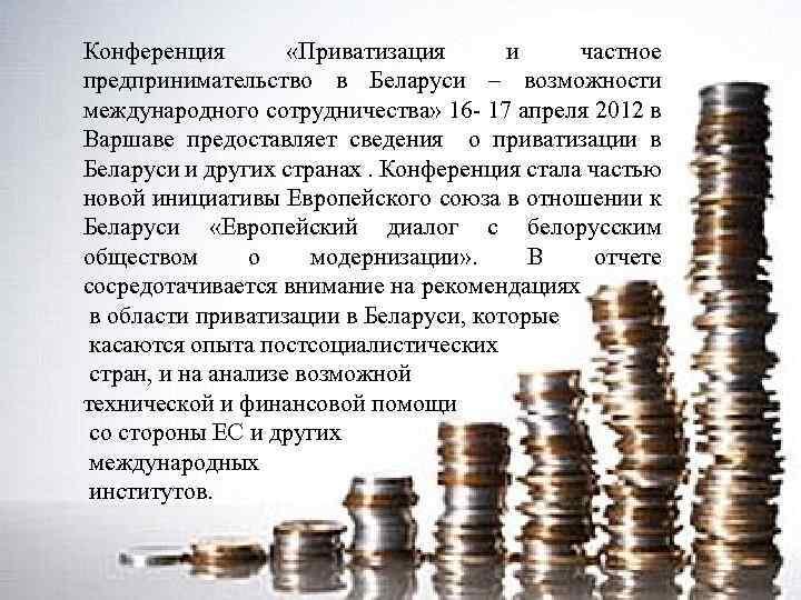 Конференция «Приватизация и частное предпринимательство в Беларуси – возможности международного сотрудничества» 16 - 17