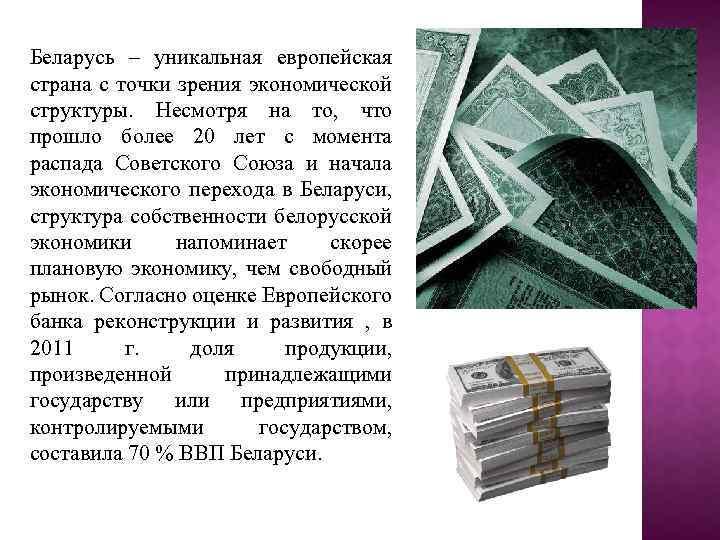 Беларусь – уникальная европейская страна с точки зрения экономической структуры. Несмотря на то, что