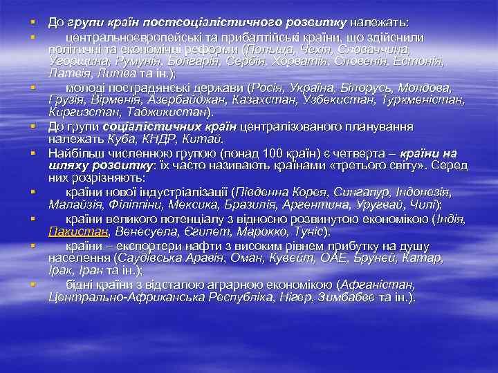 § До групи країн постсоціалістичного розвитку належать: § центральноєвропейські та прибалтійські країни, що здійснили