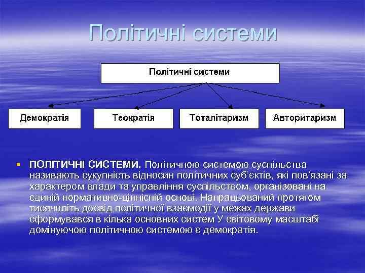 Політичні системи § ПОЛІТИЧНІ СИСТЕМИ. Політичною системою суспільства називають сукупність відносин політичних суб'єктів, які