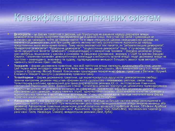 Класифікація політичних систем § § Демократія – це форма правління в державі, що ґрунтується