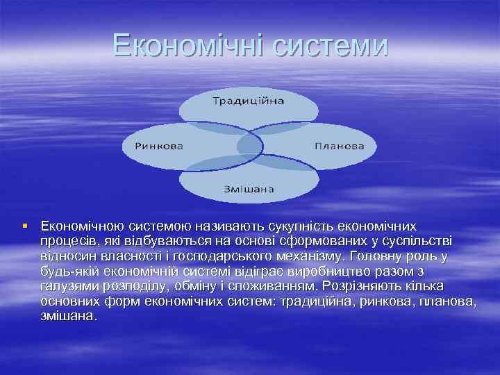 Економічні системи § Економічною системою називають сукупність економічних процесів, які відбуваються на основі сформованих
