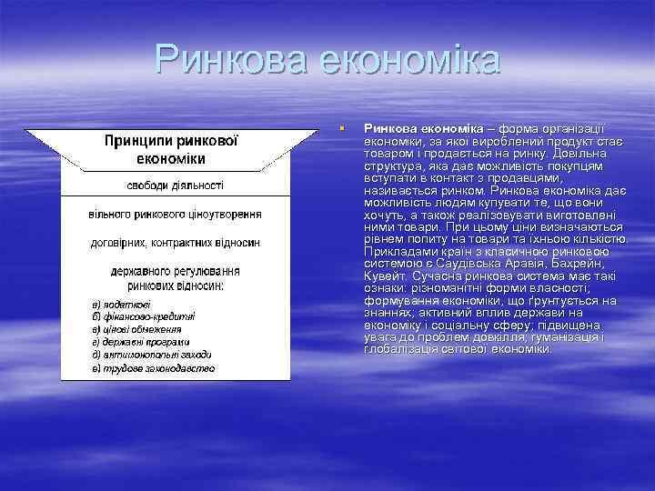 Ринкова економіка § Ринкова економіка – форма організації економіки, за якої вироблений продукт стає