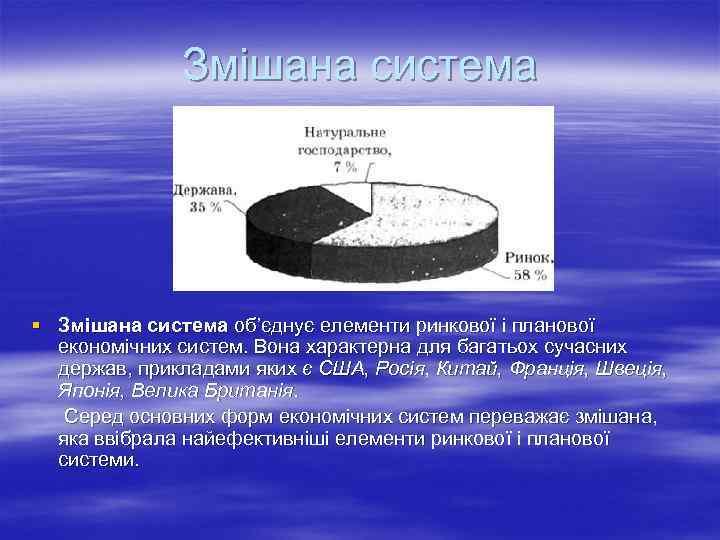 Змішана система § Змішана система об'єднує елементи ринкової і планової економічних систем. Вона характерна