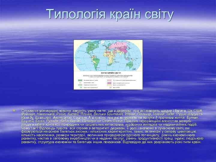 Типологія країн світу § Слухаючи міжнародні новини, зверніть увагу на те, що є держави,