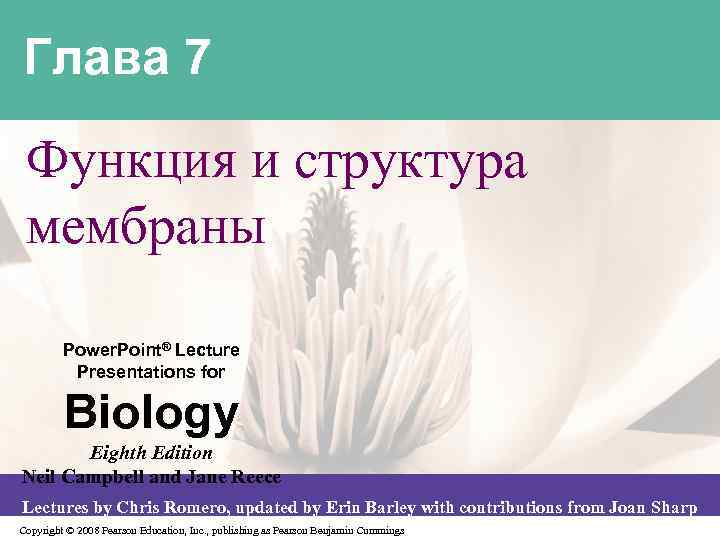 Глава 7 Функция и структура мембраны Power. Point® Lecture Presentations for Biology Eighth Edition