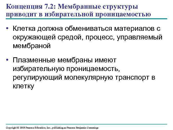 Концепция 7. 2: Мембранные структуры приводит в избирательной проницаемостью • Клетка должна обмениваться материалов