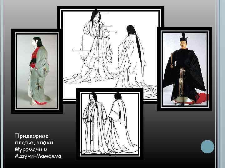 Придворное платье, эпохи Муромачи и Адзучи-Мамояма