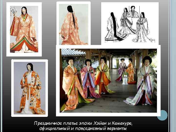 Праздничное платье эпохи Хэйан и Камакура, официальный и повседневный варианты