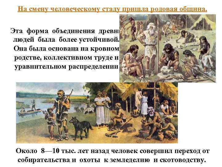 На смену человеческому стаду пришла родовая община. Эта форма объединения древни людей была более
