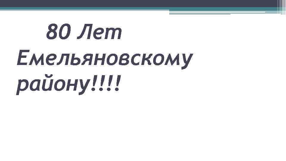 80 Лет Емельяновскому району!!!!