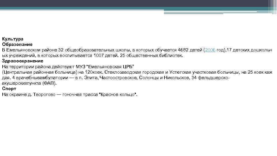 Культура Образование В Емельяновском районе 32 общеобразовательных школы, в которых обучается 4682 детей (2006