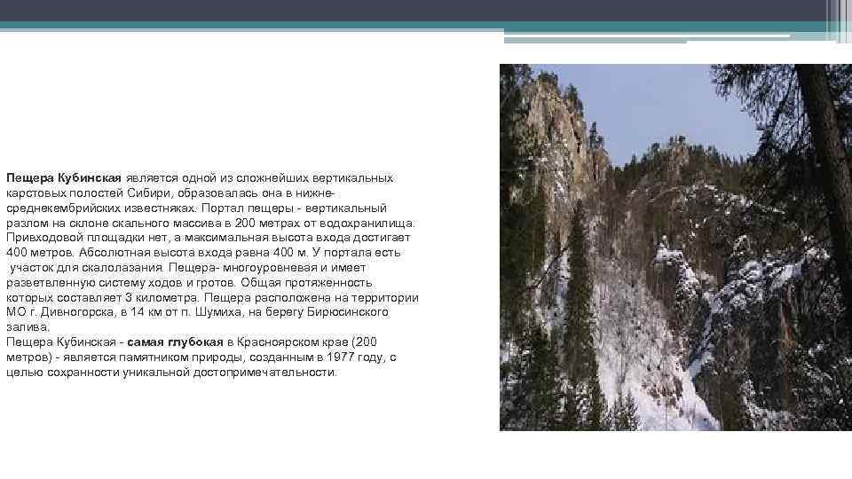 Пещера Кубинская является одной из сложнейших вертикальных карстовых полостей Сибири, образовалась она в нижнесреднекембрийских