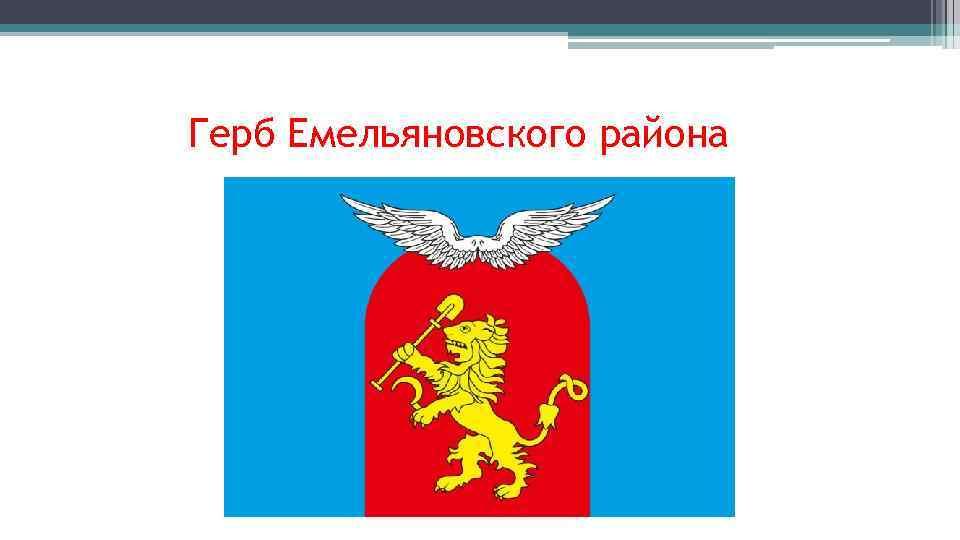 Герб Емельяновского района