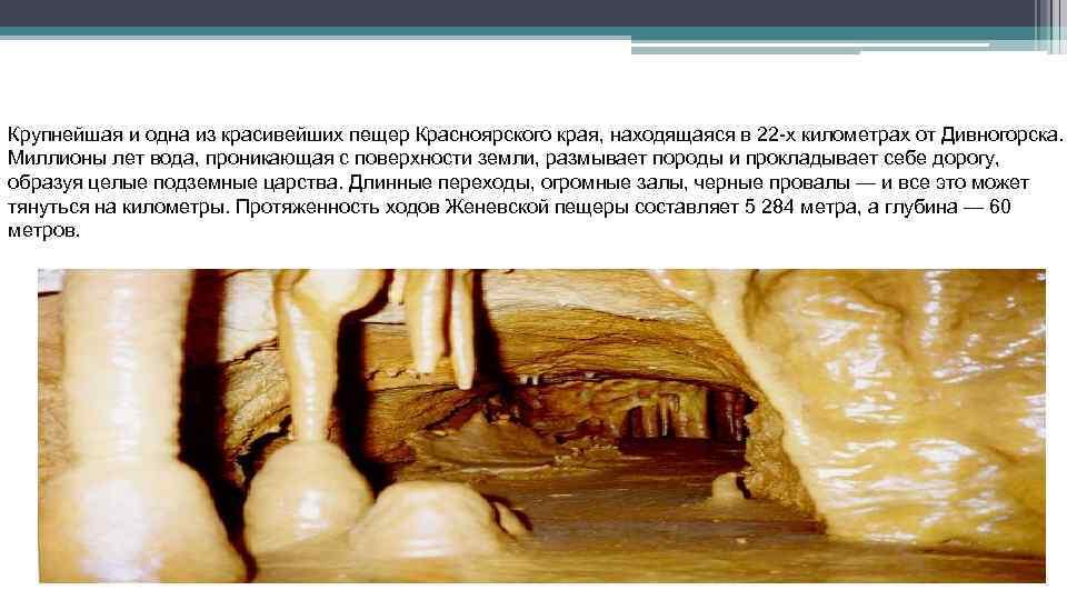 Крупнейшая и одна из красивейших пещер Красноярского края, находящаяся в 22 -х километрах от