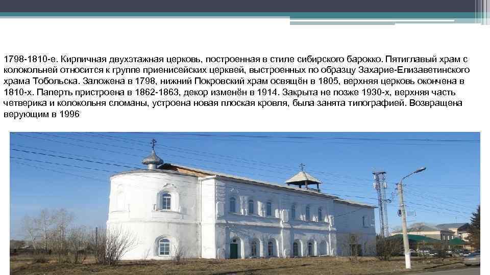 1798 -1810 -е. Кирпичная двухэтажная церковь, построенная в стиле сибирского барокко. Пятиглавый храм с