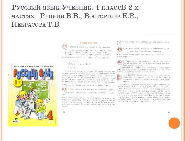 Репкин часть 2 класс по 2 гдз восторгова русскому некрасова