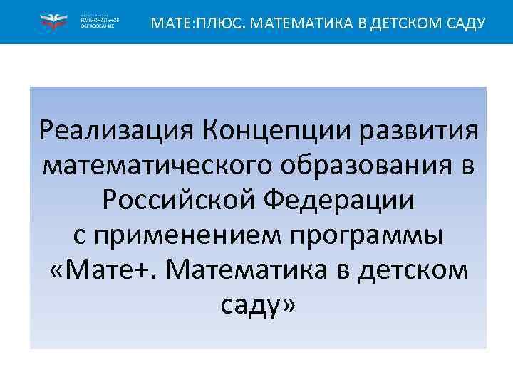 МАТЕ: ПЛЮС. МАТЕМАТИКА В ДЕТСКОМ САДУ Реализация Концепции развития математического образования в Российской Федерации