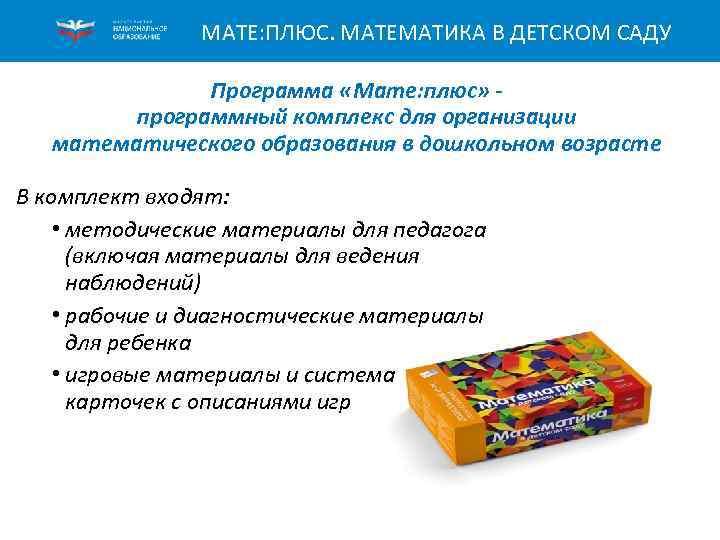МАТЕ: ПЛЮС. МАТЕМАТИКА В ДЕТСКОМ САДУ Программа «Мате: плюс» программный комплекс для организации математического