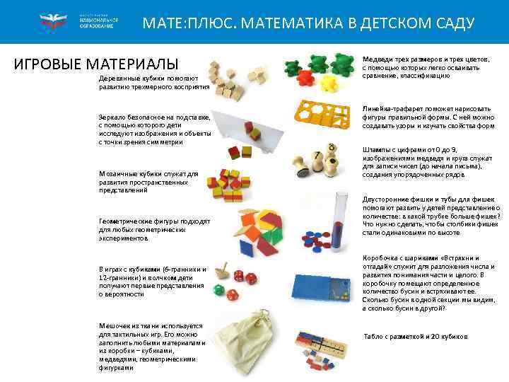 МАТЕ: ПЛЮС. МАТЕМАТИКА В ДЕТСКОМ САДУ ИГРОВЫЕ МАТЕРИАЛЫ Деревянные кубики помогают развитию трехмерного восприятия
