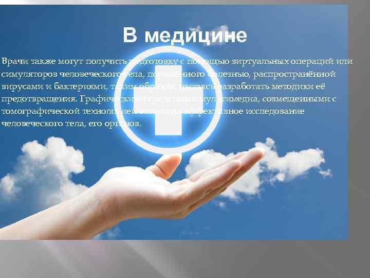 В медицине Врачи также могут получить подготовку с помощью виртуальных операций или симуляторов человеческого