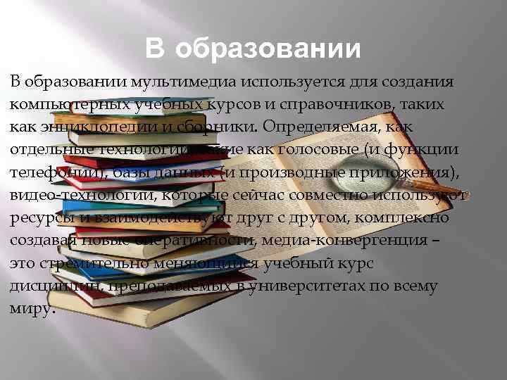 В образовании мультимедиа используется для создания компьютерных учебных курсов и справочников, таких как энциклопедии