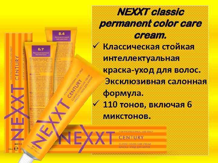 NEXXT classic permanent color care cream. ü Классическая стойкая интеллектуальная краска-уход для волос. ü
