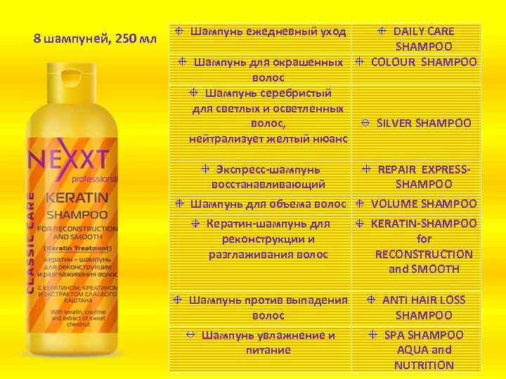 8 шампуней, 250 мл Шампунь ежедневный уход Шампунь для окрашенных волос Шампунь серебристый для