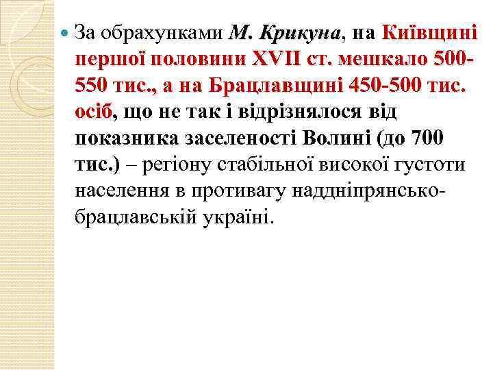 За обрахунками М. Крикуна, на Київщині Крикуна першої половини XVІІ ст. мешкало 500550