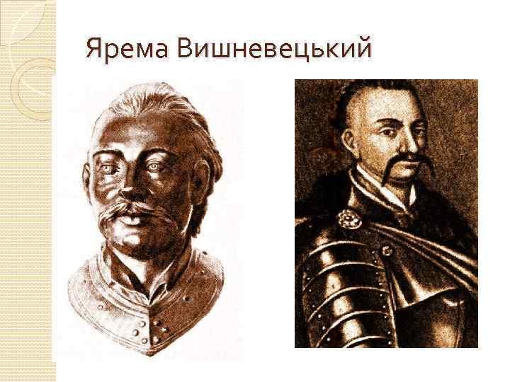 Ярема Вишневецький