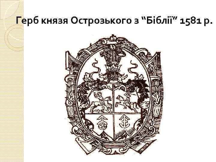 """Герб князя Острозького з """"Біблії"""" 1581 р."""