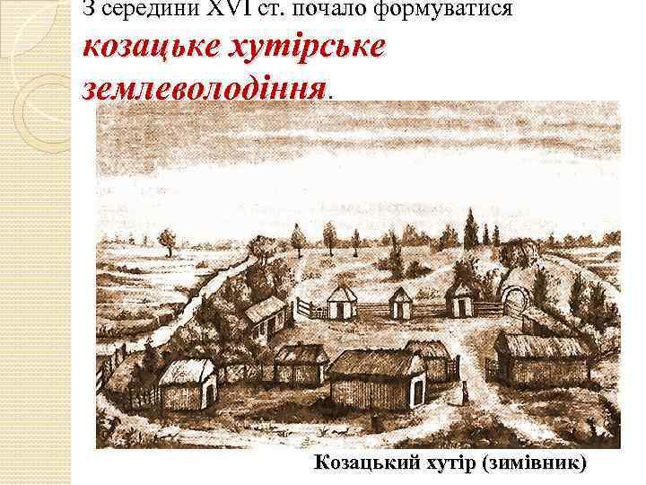 З середини ХVІ ст. почало формуватися козацьке хутірське землеволодіння. Козацький хутір (зимівник)