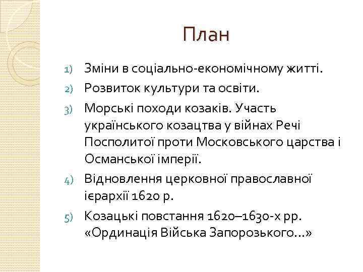План 1) 2) 3) 4) 5) Зміни в соціально-економічному житті. Розвиток культури та освіти.