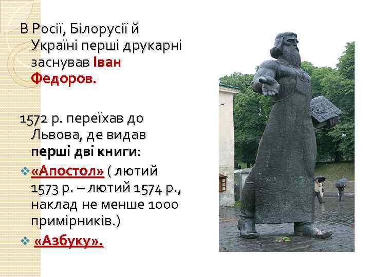 В Росії, Білорусії й Україні перші друкарні заснував Іван Федоров. 1572 р. переїхав до