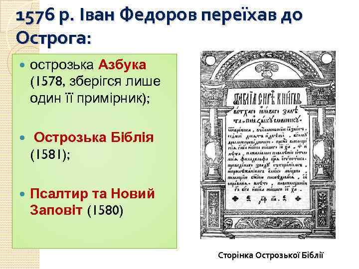 1576 р. Іван Федоров переїхав до Острога: острозька Азбука (1578, зберігся лише один її