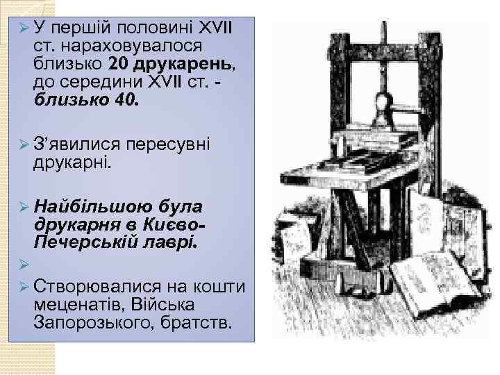 першій половині XVII ст. нараховувалося близько 20 друкарень, до середини XVII ст. близько 40.