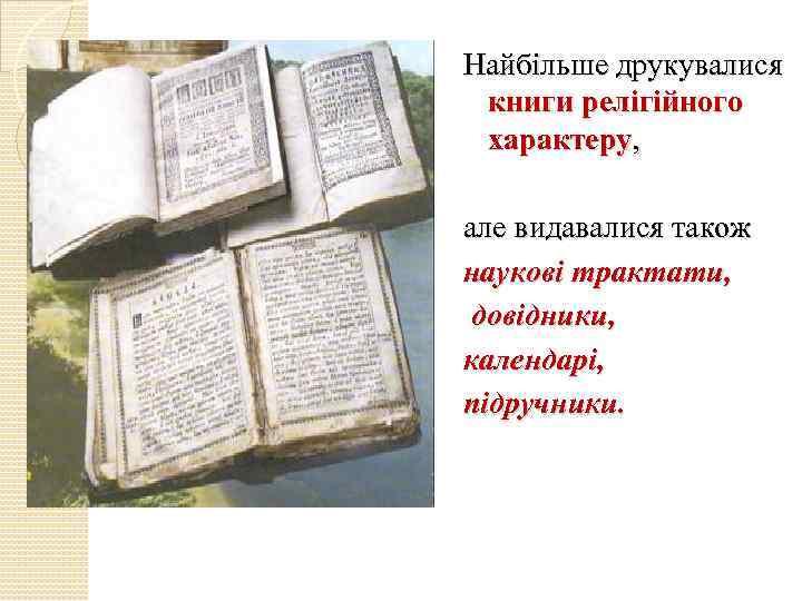 Найбільше друкувалися книги релігійного характеру, але видавалися також наукові трактати, довідники, календарі, підручники.
